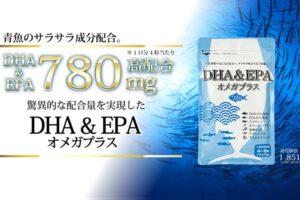 みやびのDHA & EPA オメガプラス
