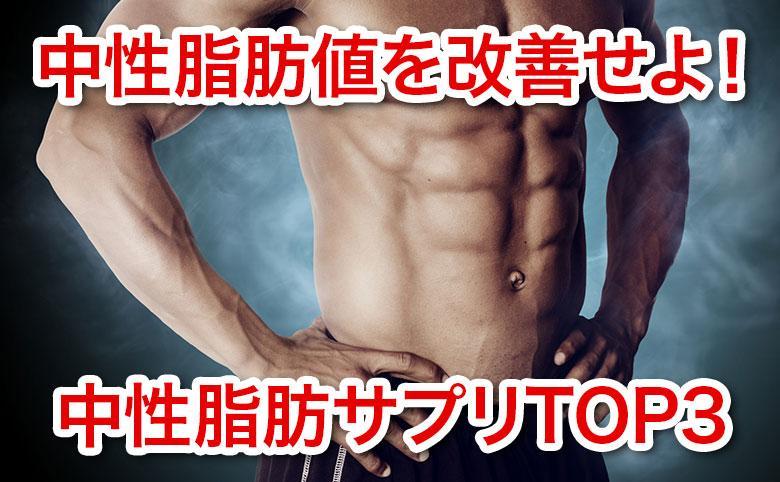 中性脂肪サプリTOP3